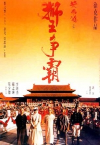 Film: Once Upon a Time in China III