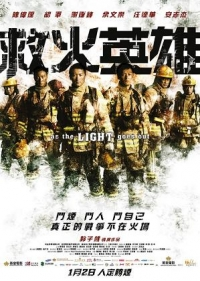 Film: As the Light Goes Out