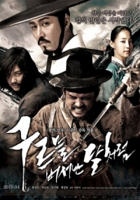 Film: Blades of Blood