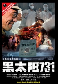 Film: Unit 731: Men Behind the Sun